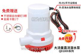 24V微型潜水泵QD1800