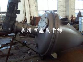 新型锥形茶氨酸真空干燥机