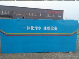 5t/d 一体化污水处理设备