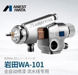 WA-101-102P (1.0口径,E2P帽) WA-101-152P (1.5口径,H2帽)