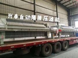 兴泰200平方全自动压滤机 洗煤压滤机、冶金选矿压滤机