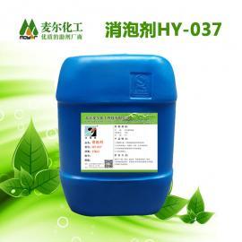 木器家具涂料用消泡剂-水性工业漆用消泡剂HY-037/038