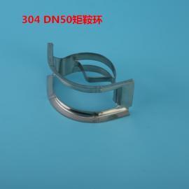 昆山天大金属矩鞍环 DN50矩鞍环 陶瓷矩鞍环 异鞍环