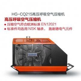 高压呼吸空气压缩机HG-CQ215正压式空气呼吸器充气泵