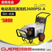 欧洁电动高压清洗机3600PSI-A清洗机价位