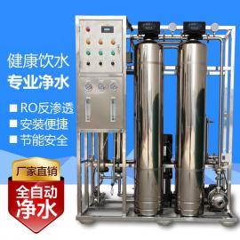0.5吨全自动净水软水设备工业水处理反渗透净水机水过滤设备锅炉