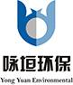 上海咏垣环保科技有限公司