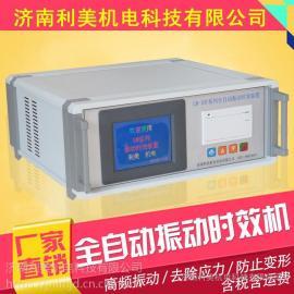 防止焊接变形振动时效beplay手机官方应力消除机
