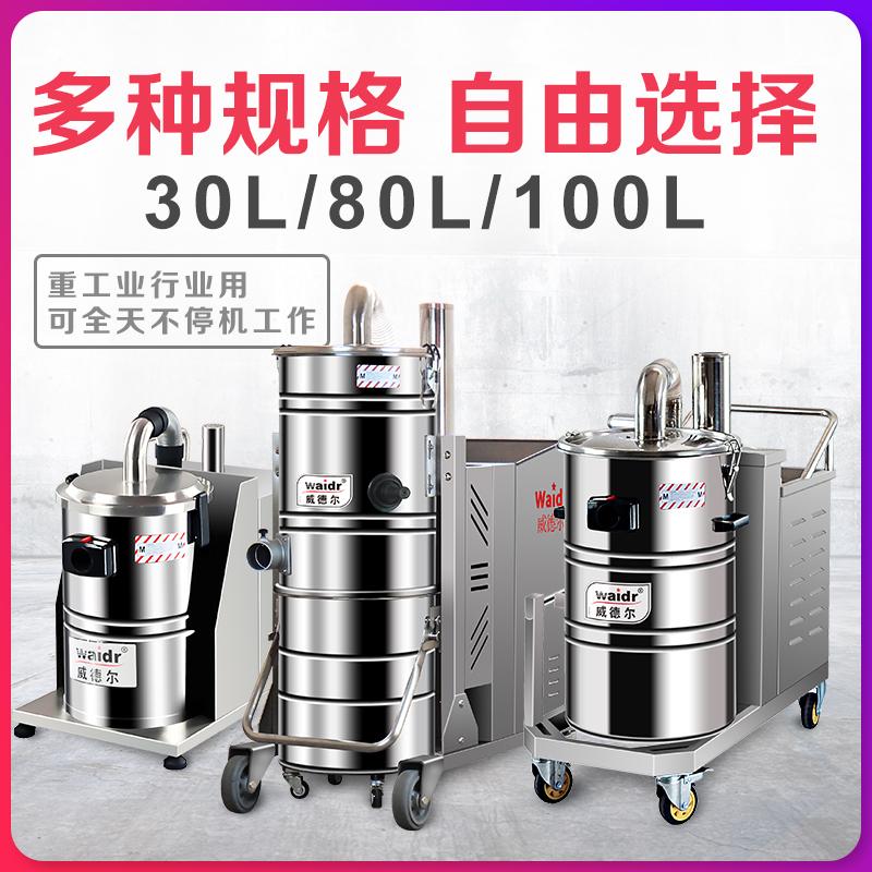 工业吸尘吸水机