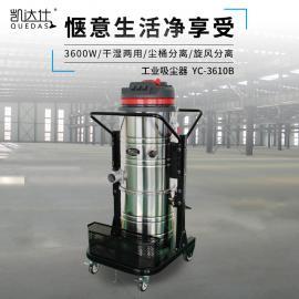 凯达仕尘桶容量100L马达功率3600W工业吸尘器伊博特分离痛式吸尘机YC-3610B