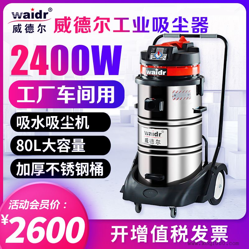 工业真空吸尘器 工厂小型干湿两用吸尘机威德尔WX-2078SA