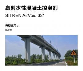 SITREN AirVoid 321赢创美国空气化学高性能水性混凝土控泡剂