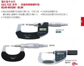 日本三丰mitutoyo薄片型千分尺422-230/0-25mm