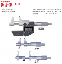 日本三�Smitutoyo��角Х殖�345-250/5-30mm
