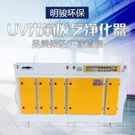 voc废气处理uv光氧催化净化器 光氧废气净化器脱硫效率好