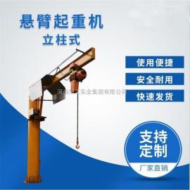 250公斤电动旋转悬臂吊 车间仓库码头物料吊卸平衡吊 可定做