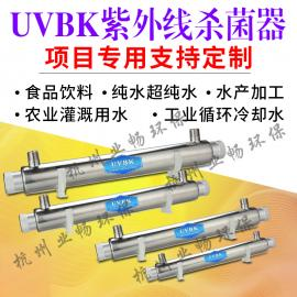 UVBK品牌 食品紫外线杀菌设备 304厚钢耐用 40T/H紫外线杀菌器