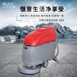 凯达仕(QUEDAS)工业自走式工厂车间拖地机超市学校大型商场用工业洗地机 QX4