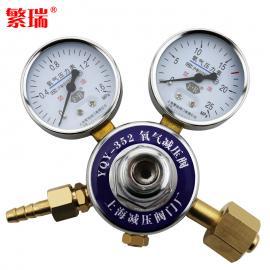 YQY-370氧气减压阀|全铜高压氧气减压阀调节减压表O2压力表