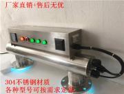 紫外线消毒器紫外线杀菌消毒设备