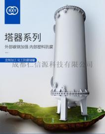 硫酸塔器 盐酸塔器 防腐塔器经久耐用