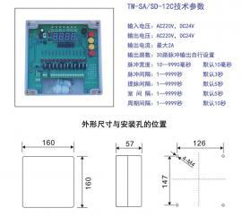 安创环保 除尘器电磁阀喷吹气箱8路可编程数显脉冲控制仪