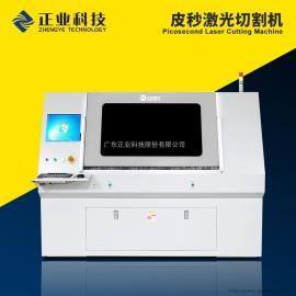 皮秒激光切割机多少钱,皮秒激光切割机价格