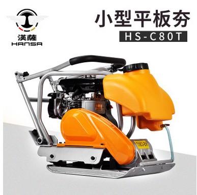 进口汉萨平板夯HS-C80T