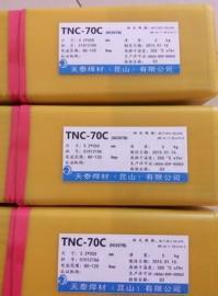 天泰TNC-70C Ni307B/ENiCrFe-3镍基合金焊条2.5-3.2-4.0