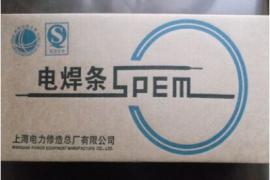 电力牌 J857CrNi/E8515-G/E12015-G低合金焊条3.2 4.0mm