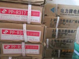 电力牌PP-R507 E5MoV-15耐热钢焊条2.5-3.2-4.0