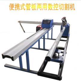 相贯xianqie割机xiao型shukongqie管机便携式等离子全自动管板两用qie割机