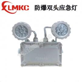 BCJ防爆照明应急灯 双头应急灯BAJ52-2X8B LED双头应急灯