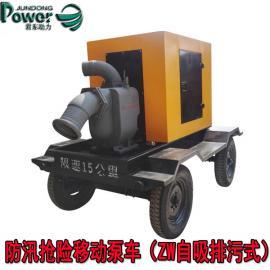 防汛用 8英寸移动式排水泵车300立方自吸式柴油机水泵排污泵