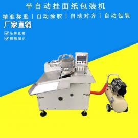 半自动面条包装机|小型挂面包装机