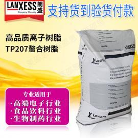 半导体行业专用螯合树脂TP207 晶体颗粒状 德国朗盛拜耳树脂