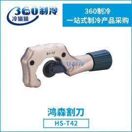 正品��森HS-T42割刀管子切割器�S承割管刀�~管切管工具