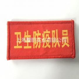 卫生应急标识 卫生监督队长胸标标识