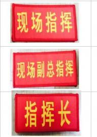 卫生应急臂章统一标识 应急服装标识