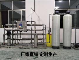 小型chun净水设备反渗透chun水设备chun净水生产设备去离子水设备