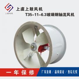 上鼓轴流排风机0.09KW 70Pa 2737M3/h 叶角25o