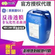 RO膜碱性杀菌剂MBC2881净水设备 进口通用贝迪美国GE灭藻剂