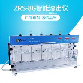 海益达ZRS-8G智能溶出试验仪/智能溶出仪 溶出实验仪器