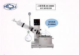贤德旋转蒸发器XD-3000C(原RE-3000C)