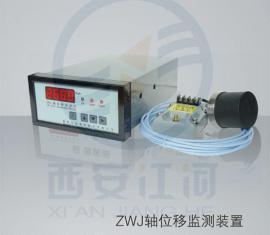 ZJS-2振动摆度监测仪