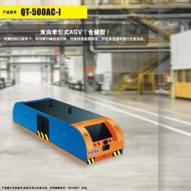 双向牵引式AGV (仓储型)