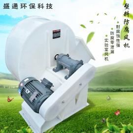 盛通环保PP风机 塑料风机 耐酸碱离心式风机