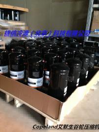8匹谷轮涡旋机房空调热泵压缩机ZR94KC-TFD-522/ZR94KCE