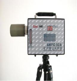 防爆xing个体粉尘采样器AKFC-92A