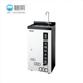 碧丽 RO-400B 反渗透净水机 供水4S